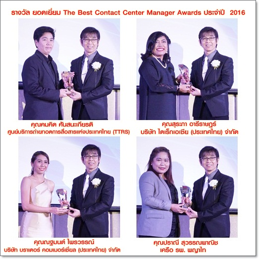 manager awards 03